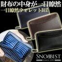 【Snobbist】カード25枚以上収納!大容量メンズ長財布「一目瞭然ウォレットBIZ 」