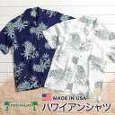 【TWO PALMS】アメリカ製 パイナップル アロハシャツ シャツ 半袖シャツ ハワイ 米国製 USA 柄シャツ グレンフィールド[18ap03]