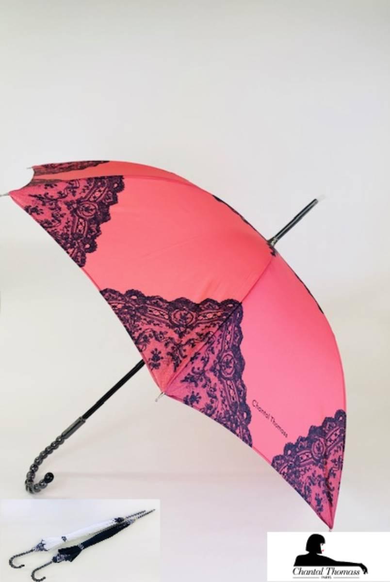 傘, 晴雨兼用傘  CHANTAL THOMASS CT1090 UV