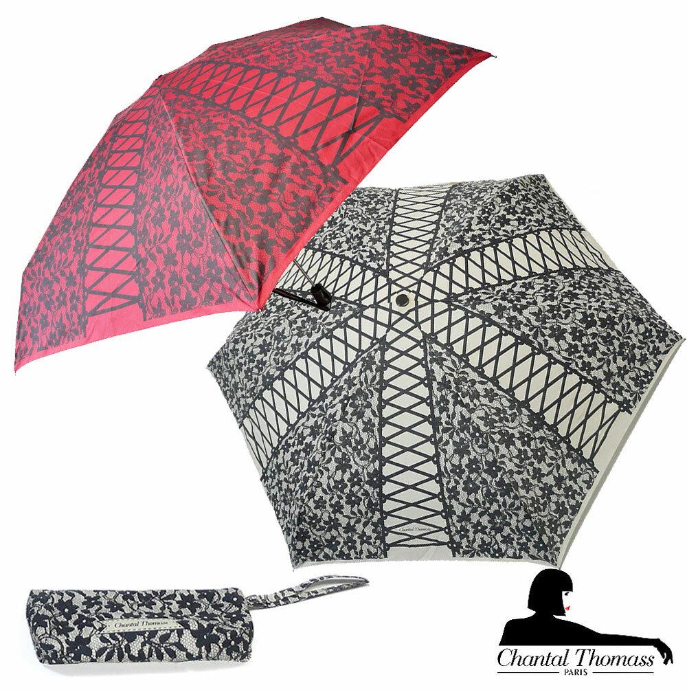 傘, レディース雨傘 Chantal Thomass Dentell Lacee CT421