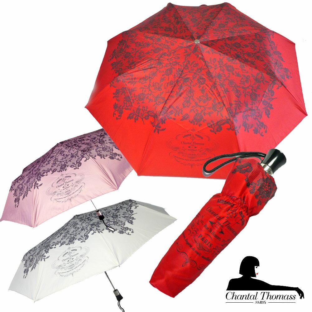 傘, 晴雨兼用傘  Chantal Thomass rue St Honore 2 CT511 goto