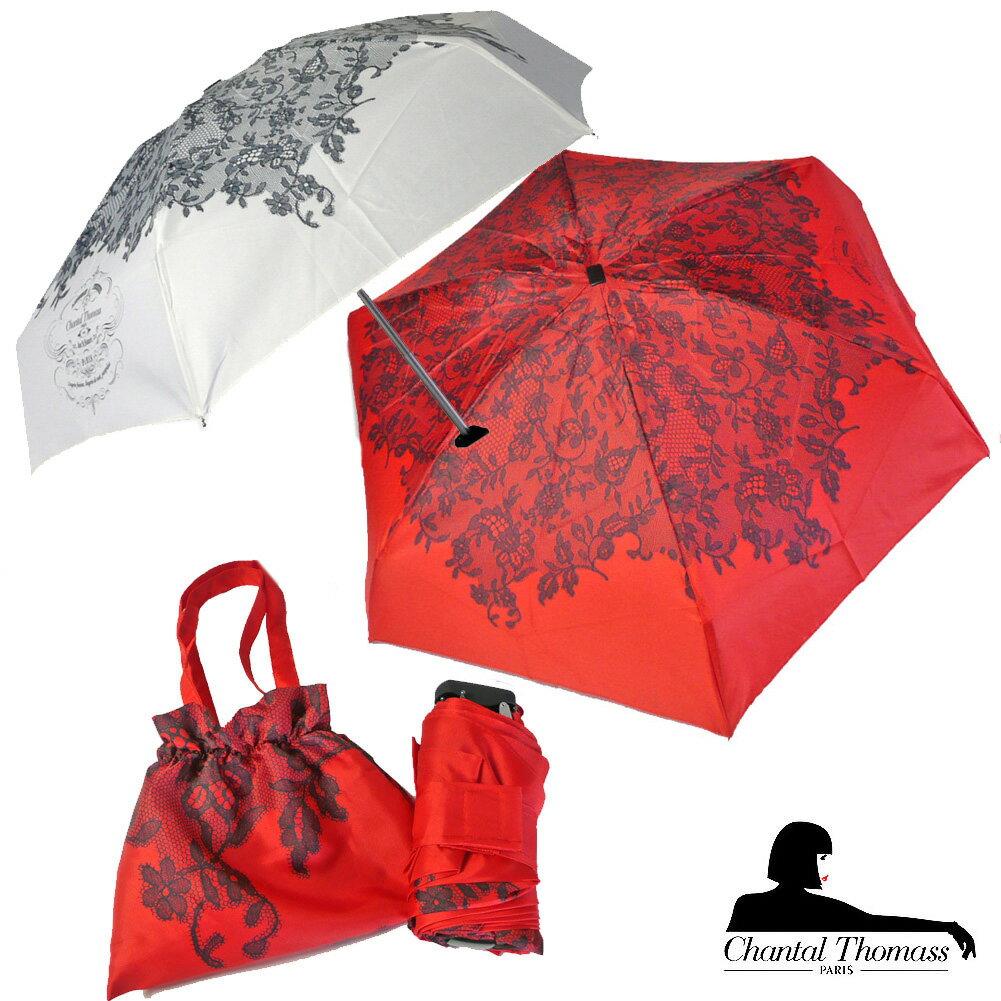 傘, 晴雨兼用傘 1 ROUGE Chantal Thomass rue St Honore 3 CT513bis goto