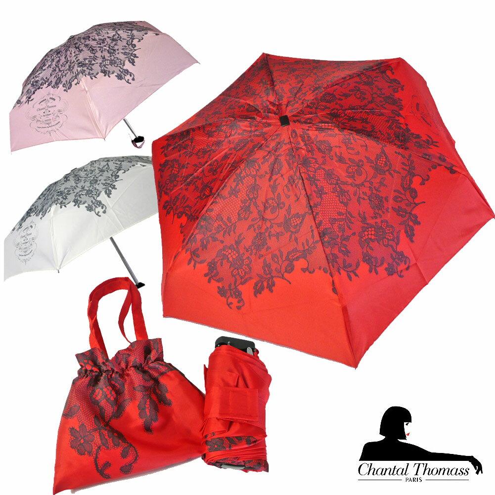 傘, 晴雨兼用傘 Chantal Thomass rue St Honore 3 CT513bis
