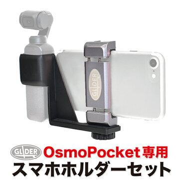DJI Osmo Pocket 用 アクセサリー スマホホルダー セット (mj66) (オズモポケット オスモポケット 対応) スマートフォンホルダー スマホブラケット 拡張マウント 自撮り 撮影安定 送料無料