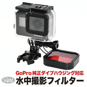 【送料無料】HERO7Black/HERO6/HERO5用 水中用フィルター 赤 (GoPro純正ダイブハウジング対応) (mj79) ダイビングフィルター レンズフィルター 防水ハウジング対応 海中撮影 水中撮影