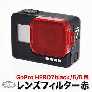 【送料無料】HERO7black/HERO6/HERO5用レンズフィルター 赤 (mj80) GoPro ダイビングフィルター 海中撮影 水中撮影 レンズカバー