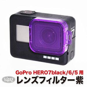 【送料無料】HERO7black/HERO6/HERO5用レンズフィルター 紫 (mj80) GoPro ダイビングフィルター パープルフィルター 海中撮影 水中撮影 レンズカバー