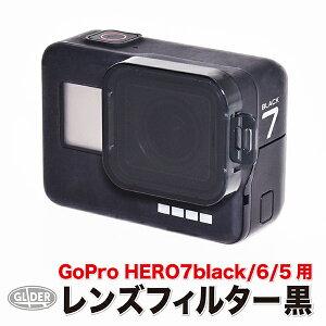 【送料無料】HERO7black/HERO6/HERO5用レンズフィルター 黒 (mj80) GoPro ダイビングフィルター グレーフィルター 海中撮影 水中撮影 レンズカバー
