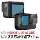 【ポイント5倍】DJI Osmo Pocket 用 アクセサリー 超硬度保護フィルム (mj56) Pocket 2対応 メイン&レンズ保護フィルム (オズモポケット ポケット2 対応) ガラスフィルム フィルム 送料無料