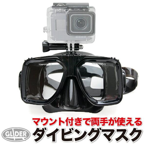 GoPro 用 アクセサリー マウント付ダイビングマスク (go129b) ダイビング シュノーケリング 海中 水中 潜水 ゴープロ 用 (HERO9/HERO8/Max/Session/Osmo Action/オスモアクション/オズモアクション/アクションカメラ対応) 送料無料画像