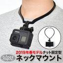 【送料無料】GoPro&スマホ用アクセサリー ネックハウジングマウント (go218bk) HERO7 HERO6 HERO5 首 ネック マウント 改良版 2019年モデル ゴープロ スマートフォン Osmo Action