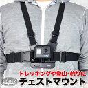 GoPro 用 アクセサリー チェストベースマウント 胸にゴ...