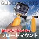 GLIDER SPORTS 楽天市場店で買える「【送料無料】GoPro アクセサリー フロートマウント (gp81 自撮り棒 手持ちグリップ 浮き (tk」の画像です。価格は950円になります。