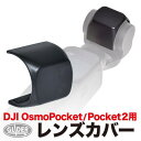 DJI Osmo Pocket / Pocket 2 用 アクセサリー レンズカバー (mj126) (オズモポケット ポケット2 対応) レンズフード レンズカバー ジンバル固定カバー レンズ保護 防塵キャップ 送料無料