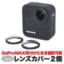GoPro 用 MAX 対応 レンズカバー (mj17) レンズ保護 レンズキャップ アクリル レンズ 傷防止 マックス用 アクセサリー 送料無料