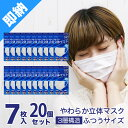 やわらか立体マスク 3層不織布タイプ・高性能ウイルスフィルター 口元ゆったりで耳に優しくソフトな肌触り【やわらか立体マスク(7枚入り)】7枚×20個セット