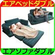 エアベッド ダブル エアソファー エアチェアー 快適 ベッド 簡単 エアーマット 送料無料