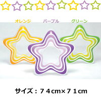 浮き輪子供星の形のうきわ74センチ浮輪幼児小学生キッズプール海