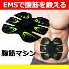ems腹筋マシンシックスパック筋肉ベルトマシーンダイエットトレーニング器具送料無料
