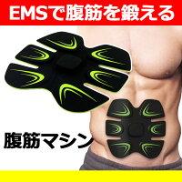 ems腹筋マシン筋肉ベルトマシーンダイエットトレーニング器具送料無料