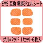 【訳あり】emsジェルシートゲルパッドシックスパック腹筋マシーン交換ジェル1セット6枚入送料無料