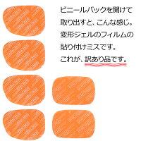【訳あり】emsジェルシートゲルパッド腹筋マシーン交換ジェル1セット6枚入送料無料