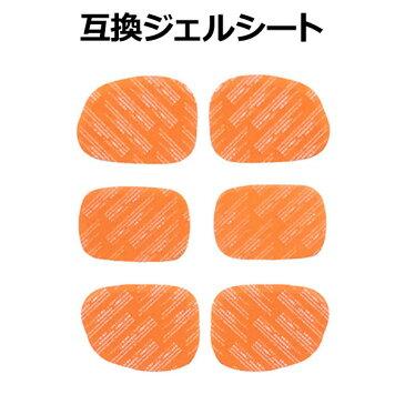 【訳あり】ems ジェルシート ゲル パッド 腹筋 マシーン 交換 ジェル 1セット6枚入 送料無料