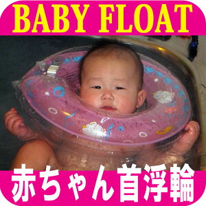 ベビーは楽しそうに足をばたばたさせ浮かんでいます。ベビーの首に付けて使用する浮き輪です。...