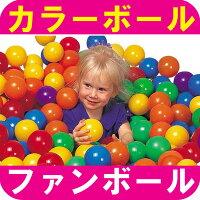 カラーボールボールプールボールファンボールカラーボールおもちゃ100個入り