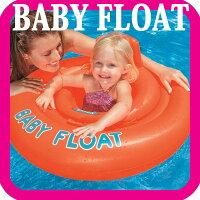 浮き輪子供うきわベビーフロート76センチ15キロまで!赤ちゃん浮輪足入れ532P15May16