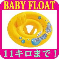うきわベビーフロートINTEX赤ちゃん浮き輪67センチ浮輪足入れ子供