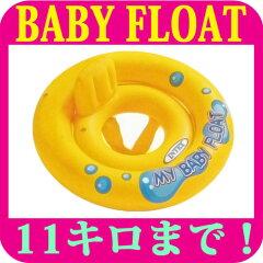 うきわ ベビーフロート 【INTEX】 赤ちゃん 浮き輪 マイベビーフロート67センチ浮輪【うきわ ベビー】【浮き輪 ベビー】【浮輪 子供】
