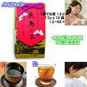 【24種類の薬草を配合】野草健康茶 飛鳥の茶 (7.5g×1