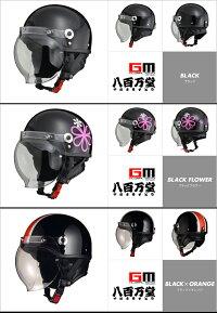 【LEAD】【リード工業】開閉式バブルシールド装備CROSSCR-760サイズ調整スポンジ付きハーフヘルメット