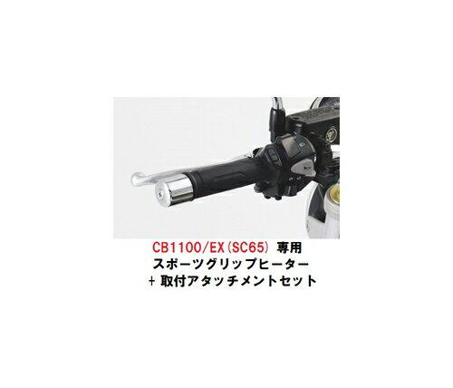 ハンドル, グリップヒーター  CB1100EXRS(SC65) CB1100EX:14MSC65-1300001 10MSC65-1000001HONDA