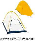 ★送料無料★【モンベル】 mont-bell テント ステラリッジテント 1型 [1人用] サンライトイエロー 【1122475-SUYL】