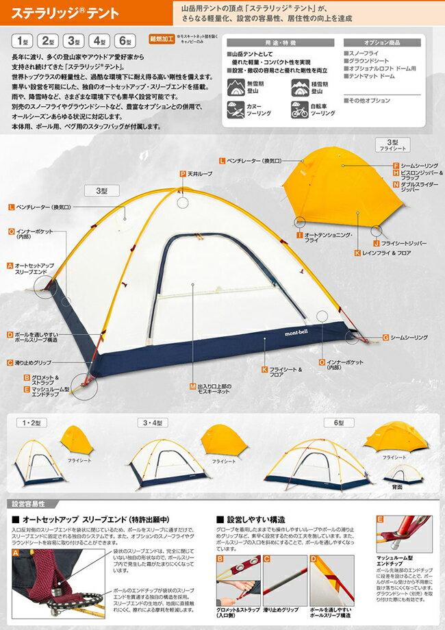 mont-bell テント ステラリッジテント 6型 [5-6人用] サンライトイエロー