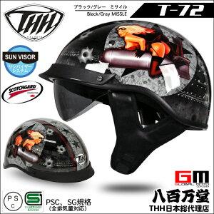 THH-T72-KGM