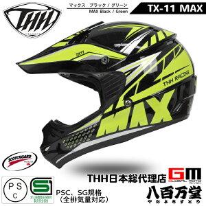THH-TX11-maxkg-mu