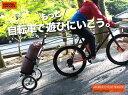 【ドッペルギャンガー】 工具不要で簡単脱着 モバイルサイクル...