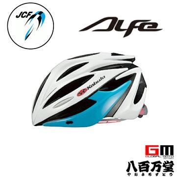 【4966094559199】【送料無料】【OGK KABUTO】 ALFE アルフェ ホワイトブルー(XS/S) 専用バイザー付 大人用サイクルヘルメット 自転車用ヘルメット 【JCF (公財) 日本自転車競技連盟公認 大人用 サイクルヘルメット】