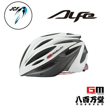 【4966094559151】【送料無料】【OGK KABUTO】 ALFE アルフェ マットホワイトブラック(XS/S) 専用バイザー付 大人用サイクルヘルメット 自転車用ヘルメット 【JCF (公財) 日本自転車競技連盟公認 大人用 サイクルヘルメット】