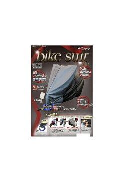 【4960724705109】【MOTOPLUS(モトプラス)】 バイクスーツ Ver.5 サイズ : オフロード:LLサイズ(250cc以上) 220cm以上 ボディカバー バイクカバー ホンダ(HONDA)【アフリカツイン対応】