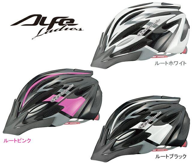 【送料無料】【OGKKABUTO】ALFELadiesアルフェレディースルートホワイト、ルートピンク、ルートブラック自転車用ヘルメット女性用モデルXS/S(53〜56cm)JCF(日本自転車競技連盟)公認バイザー脱着可ロードバイク、クロスバイク、MTBやミニベロなど【全3