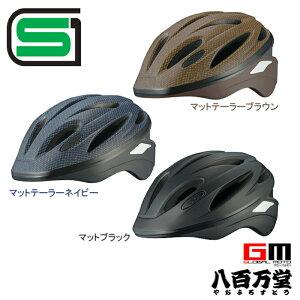 【OGK KABUTO】 SCUDO-L2 スクード・L2  マットテーラーブラウン、マットテーラーネイビー、マットブラック 自転車用SG基準合格品 サイズ:57〜59cm 大人用 自転車ヘルメット サイズ調整 反射テー