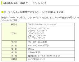 LEADリード工業CROSSCR-760ハーフヘルメット0SS-GCCR760-K(ハーフマットブラック)サイズ調整スポンジ付き