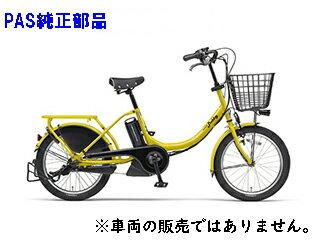 【ヤマハ純正】【代引不可】 ベル 電動自転車純正部品 バビー PA153B【x928338200pa20b】