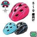 【送料無料】【TEITO(テイト)】 子供用ヘルメット 自転...
