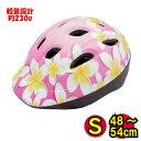 【送料無料】【TEITO】 子供用ヘルメット 自転車用ジュニアヘルメット YJ-6 フラワーピンク Sサイズ(...