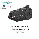 スーパーSALE価格【送料無料】【FreedConn】 バイク用カメラ付インカム R1-PLUS 1080P HD WIFI搭載 Bluetooth5.0 ドライブレコーダー 6人通話 防水 ヘルメット ドラレコ ブルートゥース 音楽 ツーリング タンデム R1-PLUS【当店限定の日本語説明書付き!】